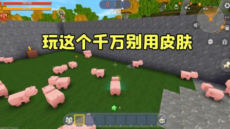 迷你世界:玩猪中找人的游戏千万别用这皮肤,一眼就能看出来!
