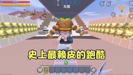 迷你世界:超级赖皮的跑酷,你从来没见过这种玩法,表妹都气死了