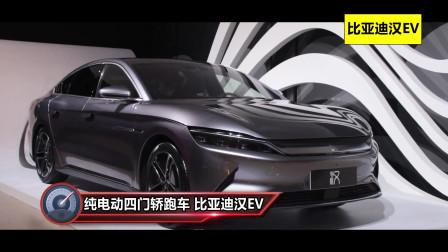 纯电动四门轿跑车 比亚迪汉EV值得购买吗?