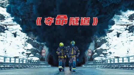 隧道中发生大爆炸,被困九公里长的隧道,要怎么逃生?