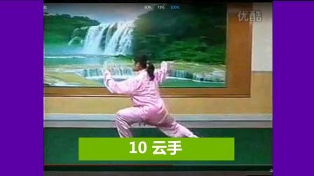 高佳敏24式太极拳 10云手