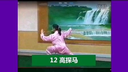 高佳敏24式太极拳 12高探马