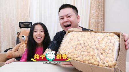 """开箱收到一大包""""爆米花"""",足足两公斤,你喜欢吃爆米花吗?"""