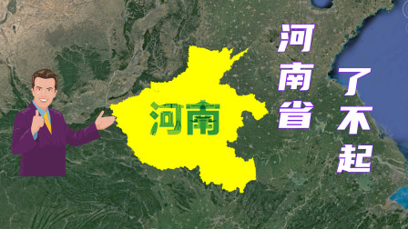 河南历史底蕴有多强?其他省份望尘莫及,陕西也只能称老二!