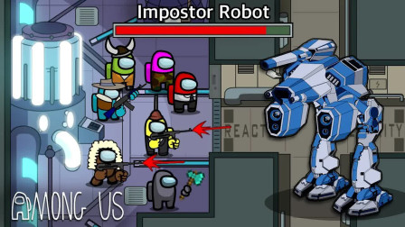 Among Us:内鬼是武装机器人,船员紧急集合,怎么能战胜它