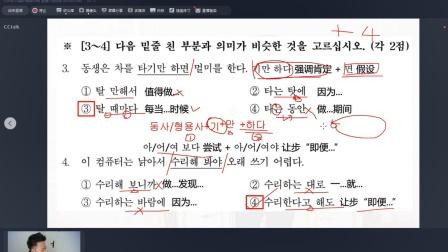 TOPIK中高阅读60届-相似表达.wmv