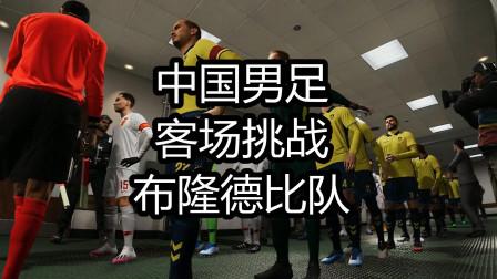 实况足球2021,中国男足,去客场挑战布隆德比队
