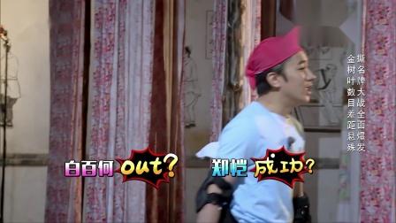 奔跑吧兄弟:白百何要和王祖蓝决战了,没想到陈赫看戏被误杀了