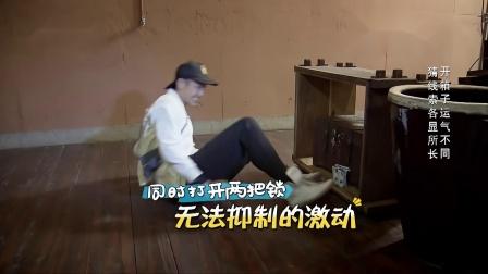 奔跑吧兄弟:邓超觉得自己有点愚蠢,节目组也是这样觉得认为的