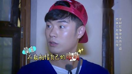 奔跑吧兄弟:王祖蓝一点都不懂历史,郑恺和他们解释数字的原因