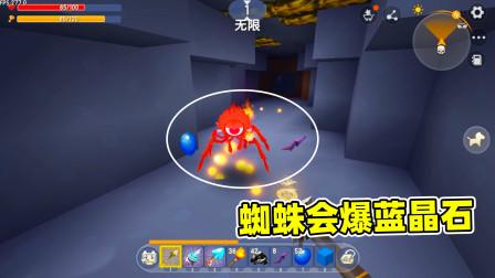 迷你世界高级生存388:小蕾发现蜘蛛居然会爆蓝晶石,你遇到过吗