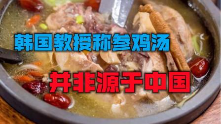 全世界都是你们的?韩国教授跳出来找事,称参鸡汤并非起源于中国