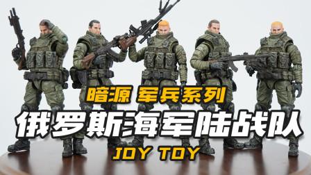 暗源JOYTOY 俄罗斯海军陆战队 1/18 3.75寸 模玩分享
