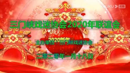 三门峡戏迷协会2020年新年联谊会(超清)