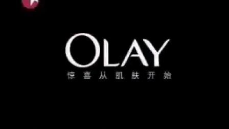 OLAY一场与四亿中国女人谈的恋爱广告