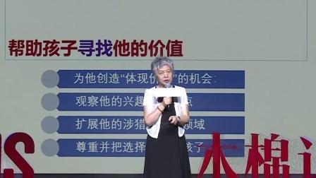 李玫瑾:是否要帮孩子做决定?