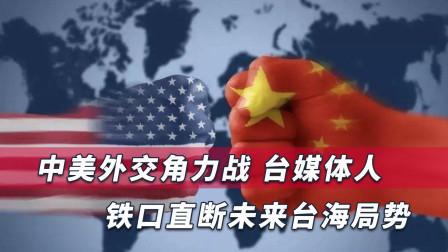 陆美外交角力战,台媒体人:台湾若没保持两边等距就是危险的时候