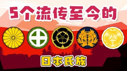 5个流传至今的【日本氏族】,其中一个拥有2600年的历史!