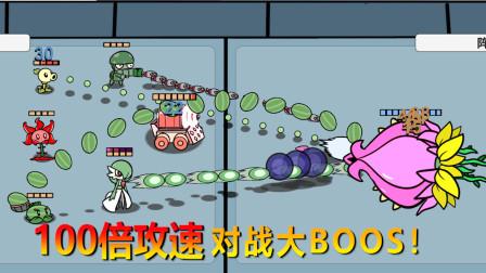 新植物大战僵尸排兵布阵11 100倍攻击速度挑战巨型食人花 雪球战车无敌!