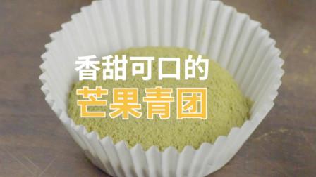 香甜可口的芒果青团,吃一口就爱上了!