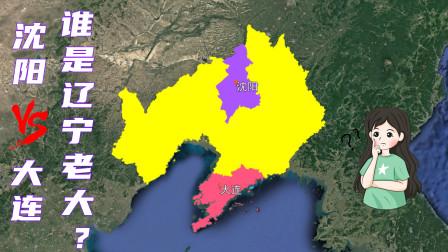 辽宁的两座副省级城市,盛京沈阳VS滨城大连,谁能坐稳老大位置?