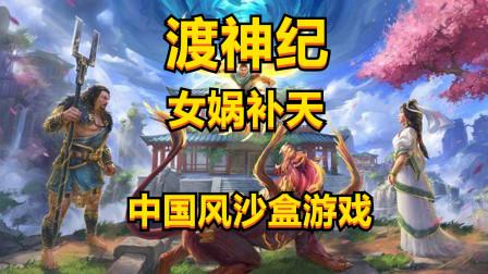【野兽游戏】P1《渡神纪》DLC女娲补天 育碧首款中国风沙盒类游戏