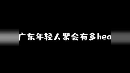 广东年轻人有多Hea?