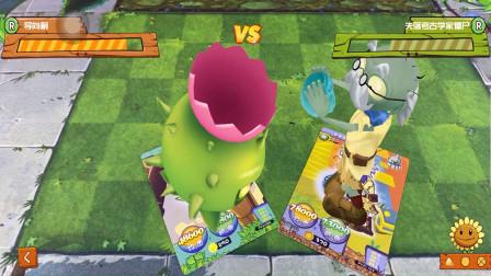 植物大战僵尸卡片游戏之失落家族对战植物们,结果会怎样呢?