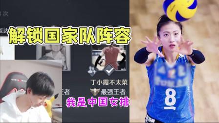 中国女排第一王昭君!梦泪解锁神奇的队友,和国家队员一起打游戏