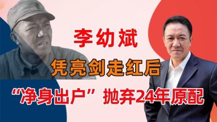 李幼斌与24年原配离婚,为何娶3婚史兰芽,看看岳父是谁就明白