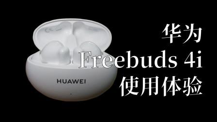 【粤语VLOG】华为FreeBuds4i 使用体验  录音 vs AirPods Pro