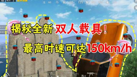 和平精英:揭秘全新双人载具!最高时速可达到150km/h!