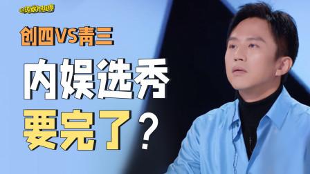内娱选秀要完蛋了?中国喜剧站起来了!