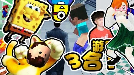 独立游戏3合1,3D马里奥与神奇的2个游戏【XY瞎玩】