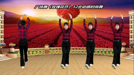 阿群广场舞《玫瑰花开》32步动感时尚舞