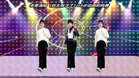 李勇演唱 精选广场舞最新舞曲《你太有材了》16步动感时尚火爆神曲