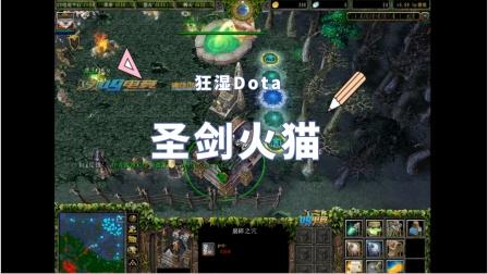 狂湿Dota日常14—圣剑火猫.wmv