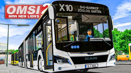 巴士模拟2 新曼恩LC #1:在柏林的晚高峰驾驶新款曼恩LionsCity | OMSI 2 Berlin-BRT X10(1/2)