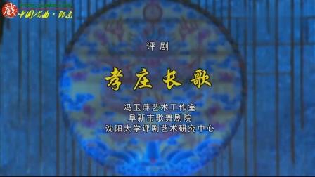 评剧《孝庄长歌》冯玉萍冯子洋