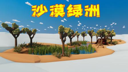 沙漠求生第40天!我发现一片沙漠绿洲,在这里又找到一个活着的人
