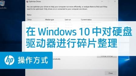 在 Windows 10 中对硬盘驱动器进行碎片整理