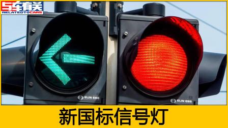 新国标信号灯实施,8种亮灯组合谁看谁迷糊,这是为了多罚款?