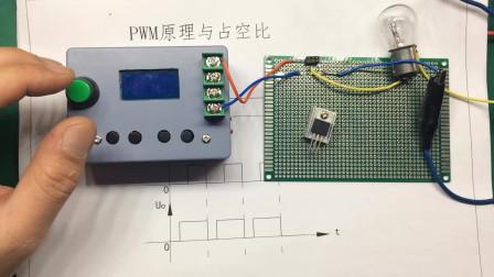 实验一下PWM的实际工作原理,用看得见的现象说原理