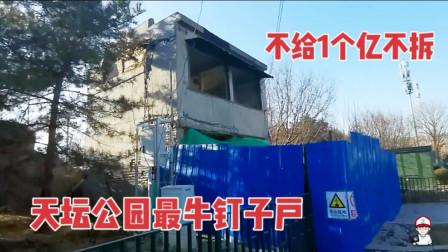 北京天坛旁霸气钉子户,不给1个亿不拆,这样值得吗?