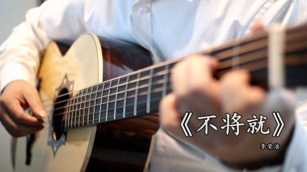 【潇潇指弹】李荣浩《不将就》一看就会系列