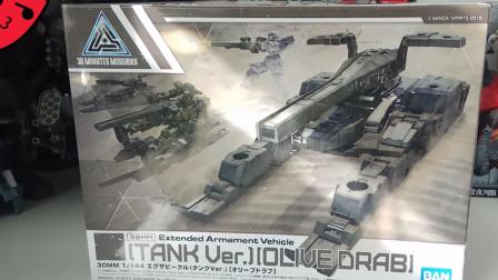 萝卜开盒30分钟任务-主战坦克