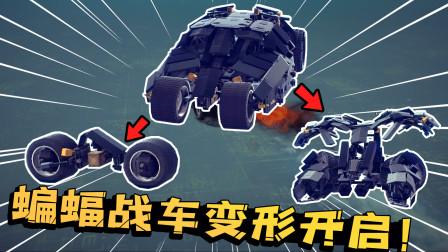 围攻秀:这辆蝙蝠侠战车,能同时变形成蝙蝠摩托和蝙蝠飞机!