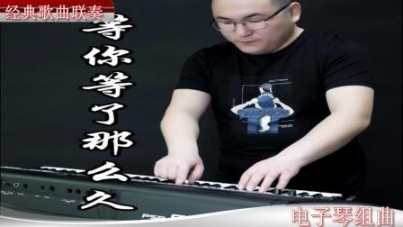 经典歌 曲联奏电子琴组曲南漳喜洋洋婚庆出品