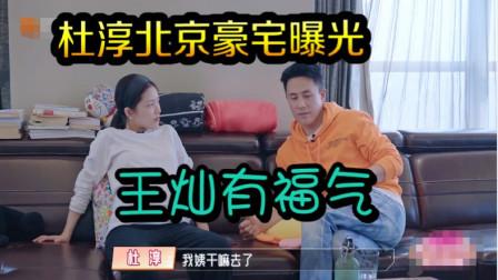 杜淳北京豪宅内景曝光,艺术气息浓厚,面积大到可以走秀!