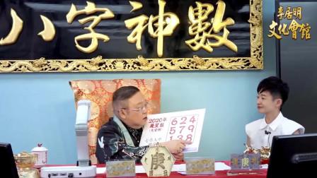 李居明九宫飞星学第十三课